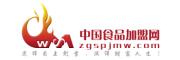 中国食品加盟网-zgspjmw.com-美食加盟