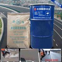 河南郑州水泥路面起砂修补料好料在手病害全走