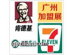 GFE第38届广州餐饮加盟展,招商旺季