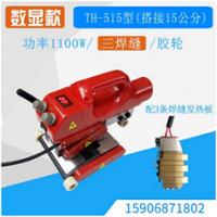 15公分土工膜爬焊机,三条焊缝防水板焊接机爬焊机维修厂家电话