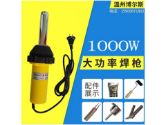 1000W塑料焊抢DSH-A型 PP、PVC焊枪热风焊接机