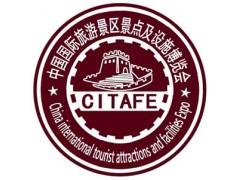2019第十届中国北京国际旅游景区景点及设施博览会