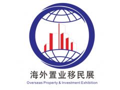 2019(上海)第十四届海外置业投资移民留学展览会