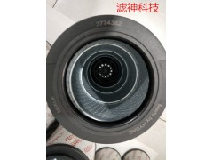 3774382萨克米陶瓷机滤芯制造加工厂家【滤神】