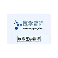 深圳沟通翻译专业外科学资料外语翻译