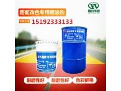 吉林延边喷涂型路面改色剂与传统铺设型材料的区别