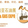 马来西亚石油展—2015(马来西亚)东盟国际石油展