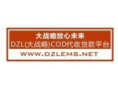 DZL内蒙古乌兰察布邮政代收货款德阳嘉兴EMS