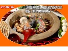 河南石锅鱼技术培训特色石锅鱼技术加盟