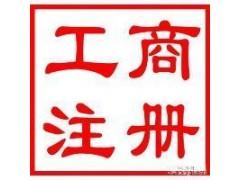 佛山禅城注册公司地址挂靠