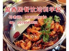 合肥学做开背椒盐虾香辣虾火锅配方学习辣炒虾怎么做