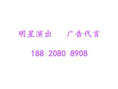 张柏芝经纪人,出场费联系18820808908