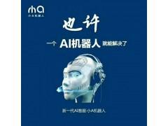 AI智能语音机器人