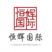 北京恒辉(国际)展览有限公司