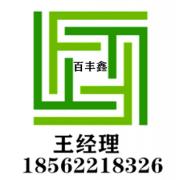 青岛百丰鑫商贸有限公司