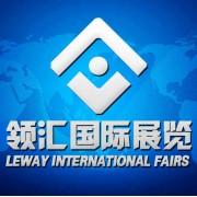 北京领汇国际展览有限公司.