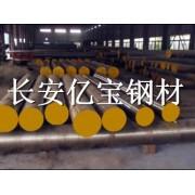 东莞市长安亿宝模具钢材经营部