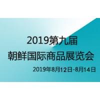 2019年第九届朝鲜罗先商品交易会  医药、医疗器械组展