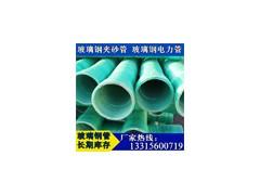 地埋玻璃钢穿线管 电缆保护玻璃钢护套管