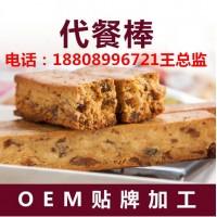 五谷能量代餐棒专业OEM定制制造加工厂家