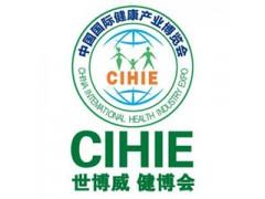 2020年中国第27届营养健康养制造加工品展览会