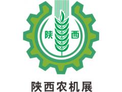 2020陕西(西安)农业机械展览会