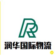 东莞市润华国际物流有限公司