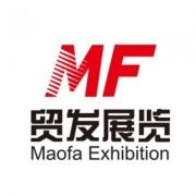 上海贸发展览集团有限公司