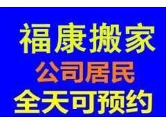 菏泽福康搬家服务有限公司