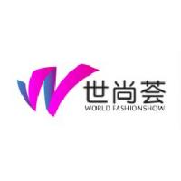 上海时尚产业展览会