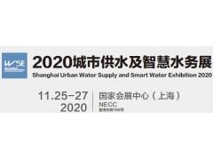 2020中国城镇污水处理展
