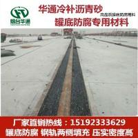 河北沧州钢轨填缝沥青砂施工细节解析