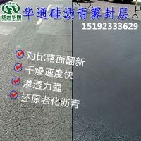 江西赣州硅沥青养护剂沥青路面泛白修复很有效