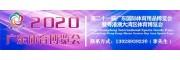 2020第21届广东体育博览会暨粤港澳大湾区体育博览会