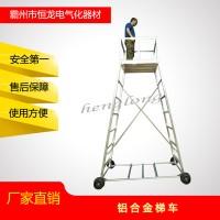 铝合金梯车(注意工作台尺寸