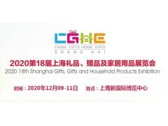 2020中国上海礼品展