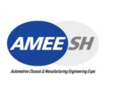 中国汽车底盘系统零部件博览会-上海2020AMEE