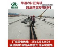 河南郑州冷沥青砂钢轨填缝不加热施工不受时间限制