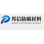河南邦信防腐材料有限公司