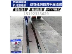 广东湛江改性硅酮灌缝胶不扩缝机场伸缩缝灌缝