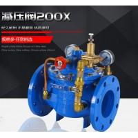 200X减压稳压阀-水利控制阀批发销售