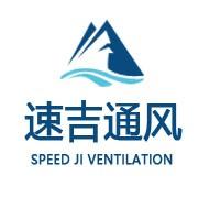 南京速吉负压风机降温设备厂