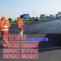 河北唐山老化路面贫油沥青路微表处每平方施工价格
