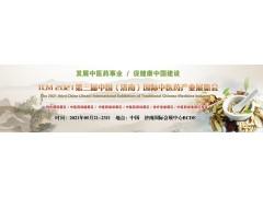 2021中国中医药产业展会,山东中医养生展,济南中医药健康展