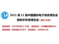 2021义乌网货会-2021中国电商展