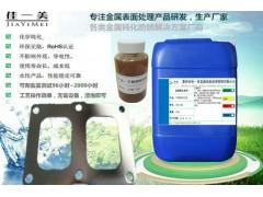 常温不锈钢钝化液抗盐雾方法