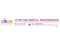中国礼品展-2021中国礼品展览会
