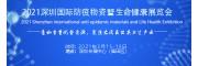 2021深圳.国际防疫物资暨生命健康展览会