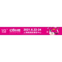 2021上海工艺礼品展览会