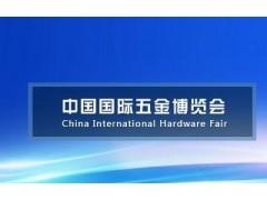 2021上海国际五金展-科隆国际五金展会